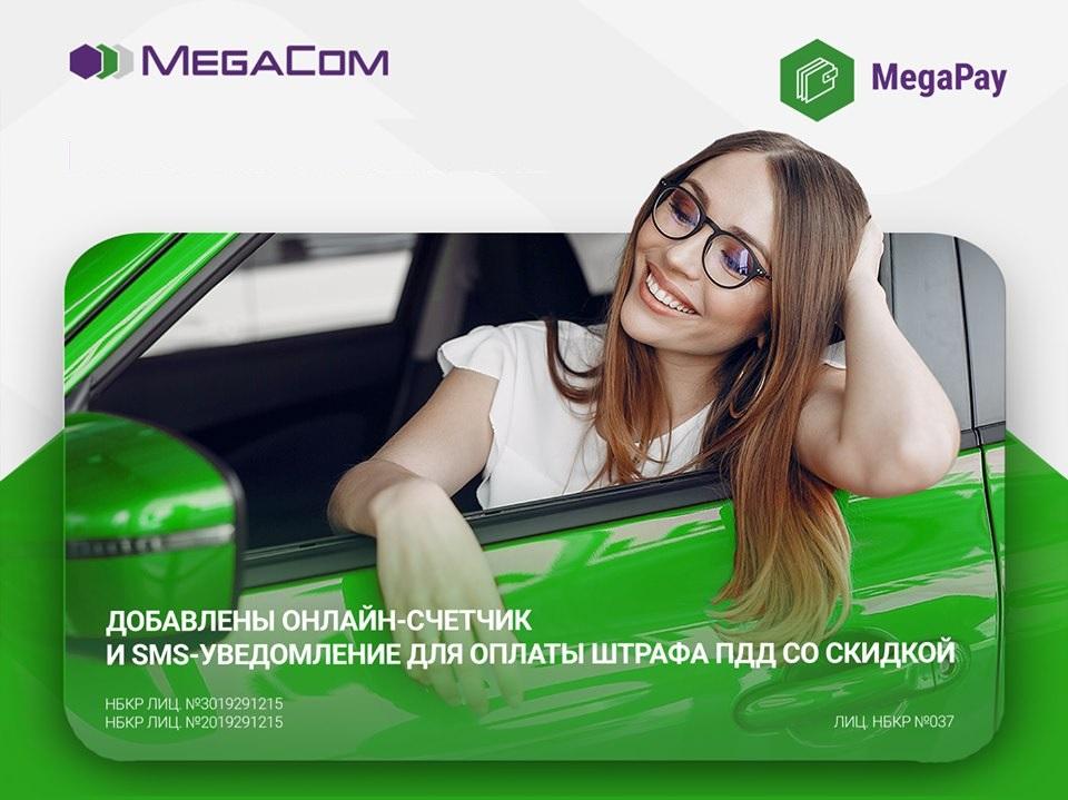 MegaPay: экономьте до 50% при оплате штрафов с помощью уникального счетчика