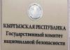 ГКНБ объясняет, почему адвокатам Текебаева ограничили срок для ознакомления с материалами