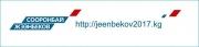 Дорогие кыргызстанцы,  мы объявляем о запуске официального веб-сайта кандидата в Президенты Кыргызской Республики Сооронбая Жээнбекова  -  http://jeenbekov2017.kg