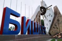 Республиканский штаб рекомендует гражданам ограничить поездки в Бишкек и Ош