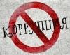 Проект закона о неналоговых платежах предложили проверить на коррупциогенность