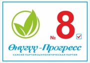 «Онугуу-Прогресс»  Обращение лидера партии к своим изберателям!