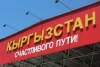 Пункт пропуска «Торугарт-автодорожный» вновь открыт