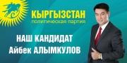 Партия «Кыргызстан»: У столицы появится сразу несколько городских центров