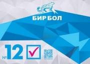 «Бир Бол»: Джаныбек Бакчиев: Защита национальной безопасности страны - наше общее дело