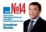 Жумабек Салымбеков: В управлении столицей должна сохраниться преемственность