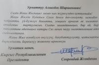 Алмазбек Атамбаев получил от Сооронбая Жээнбекова новогоднюю открытку в июне (фото)