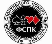В Бишкеке открылся первый в республике Клуб спортивного покера
