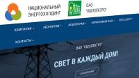 Главы государственных энергокомпаний получили выговоры от ГКПЭН, а главу «Ошэлектро» могут уволить