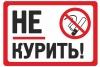 Общественные деятели поддержали запрет на курение в кафе