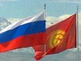 Россия выделила Кыргызстану 375 миллионов долларов