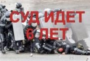 Заочно осужденные по делу о событиях 7 апреля обзавелись адвокатами