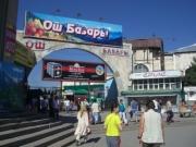 Судьбу столичного «Ошского рынка», возможно, решат в парламенте страны