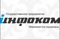 В ГП «Инфоком» опровергли обвинения в коррупции со стороны бывшей сотрудницы ЦОН-2