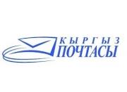 «Кыргыз почтасы» будет оказывать до 200 видов услуг