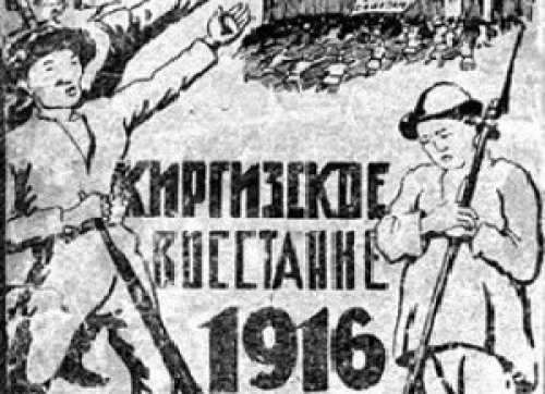 Презентация на тему восстание 1916 года