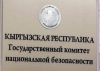 Адвоката Омурбека Текебаева вызвали в ГКНБ