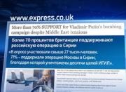 Большая часть читателей британского таблоида поддержала действия России в Сирии