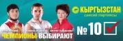 «Кыргызстан» №10: Чемпионы выбирают «Кыргызстан»!