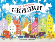 Омбудсмен увидел в ГСИН датского сказочника с больным воображением