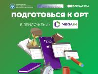 Подготовьтесь к ОРТ в приложении MEGA24