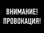 Граждан Кыргызстана и Казахстана призвали не вестись на провокации