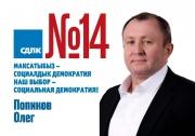 Олег Попиков: Промзоны Бишкека должны работать для страны