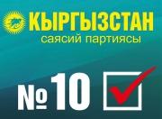 Партия «Кыргызстан» №10: Сделано много, но предстоит сделать еще больше
