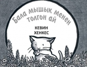 В Кыргызстане перевели на кыргызский книги знаменитых американских писателей