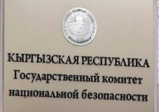 Депутатов насторожило, что ГКНБ не просит денег из бюджета