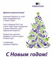 MegaCom поздравляет кыргызстанцев с Новым годом!