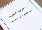 Чекисты задержали члена «Хизб ут-Тахрир», который, возможно, связан с НПО