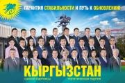 Партия «Кыргызстан» №10: Построим мусороперерабатывающий завод! Уборку города передадим в частные руки