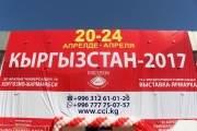 В Бишкеке проходит 19-я Международная Универсальная выставка-ярмарка «Кыргызстан-2017»
