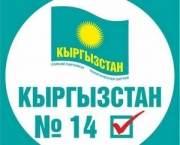 Партия «Кыргызстан»: Жыргалбек Калмаматов: Нам нужна ваша поддержка!