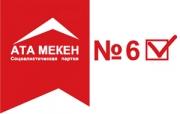 «Ата Мекен» Абдымиталип Сатыбалдиев : Парти «Ата Мекен» за реформы в сфере образования