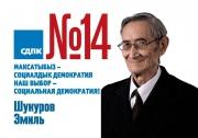 Эмиль Шукуров: «В вопросах озеленения Бишкеку не нужна экзотика. Тополь и карагач предпочтительнее каштана»