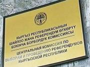 В Бишкеке проходит митинг с требованием отправить в отставку председателя и членов ЦИК