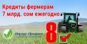 «Онугуу-Прогресс»: Кредиты фермерам - 7 млрд. сомов ежегодно