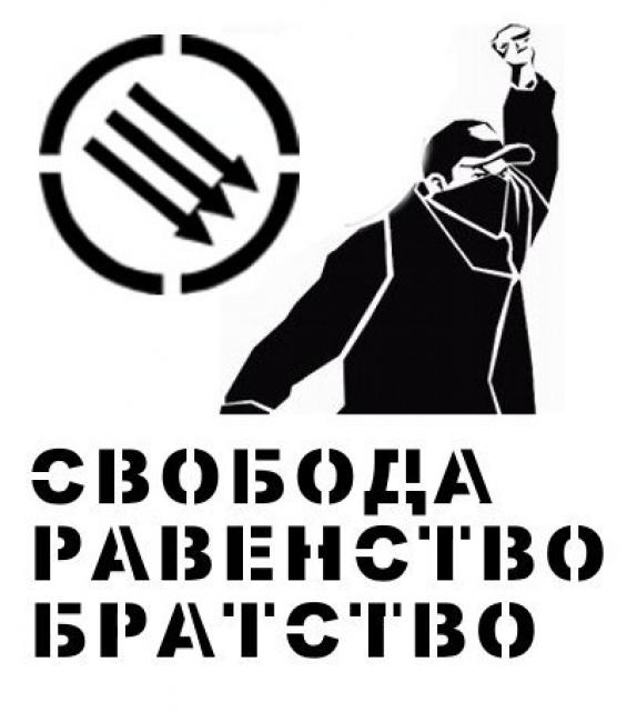 Братство равенство свобода картинки