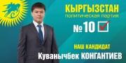 «Кыргызстан» №10: У избирателей должно быть право отзыва депутата!