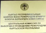 Депутаты сомневаются в способности ЦИК провести качественные президентские выборы
