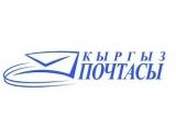 Крик души работника ГП «Кыргыз почтасы»