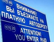 В Кыргызстане могут появиться платные дороги, но не скоро