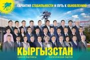 Партия «Кыргызстан» - гарантия стабильности и путь к обновлению!
