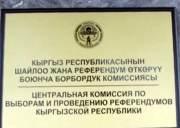 Члены ЦИК за единый день голосования в Кыргызстане