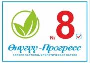 «Онугуу-Прогресс»:     Партия уверена, что  выборы в Жогорку Кенеш  4 октября пройдут чисто и прозрачно, а также  верит ЦИК  Кыргызской Республики, которая   проведёт ее на очень высоком уровне.