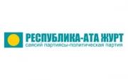 «Республика-Ата Журт»:  Уланбек Тотуяев: Пришло время не жить за счет народа, а служить ему