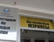 «Вести.kg – Юг»: На пост ошского градоначальника претендуют два человека