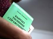 Всех госслужащих скоро обяжут знать кыргызский хотя бы на базовом уровне
